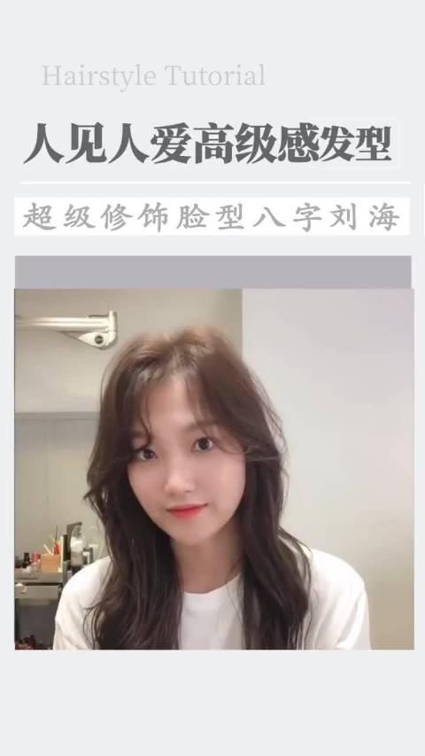 八字刘海发型,减龄又瘦脸,超适合大脸M