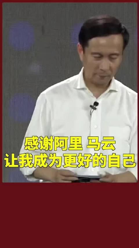 新任阿里巴巴董事局主席兼CEO张勇在阿里20周年年会中说到……