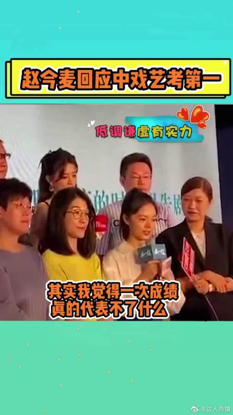 赵今麦回应中戏艺考第一,称听到成绩很开心……