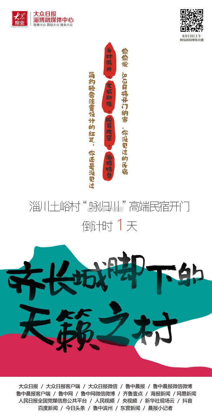 """""""咏归川""""!记者带你探访齐长城脚下高端民宿"""