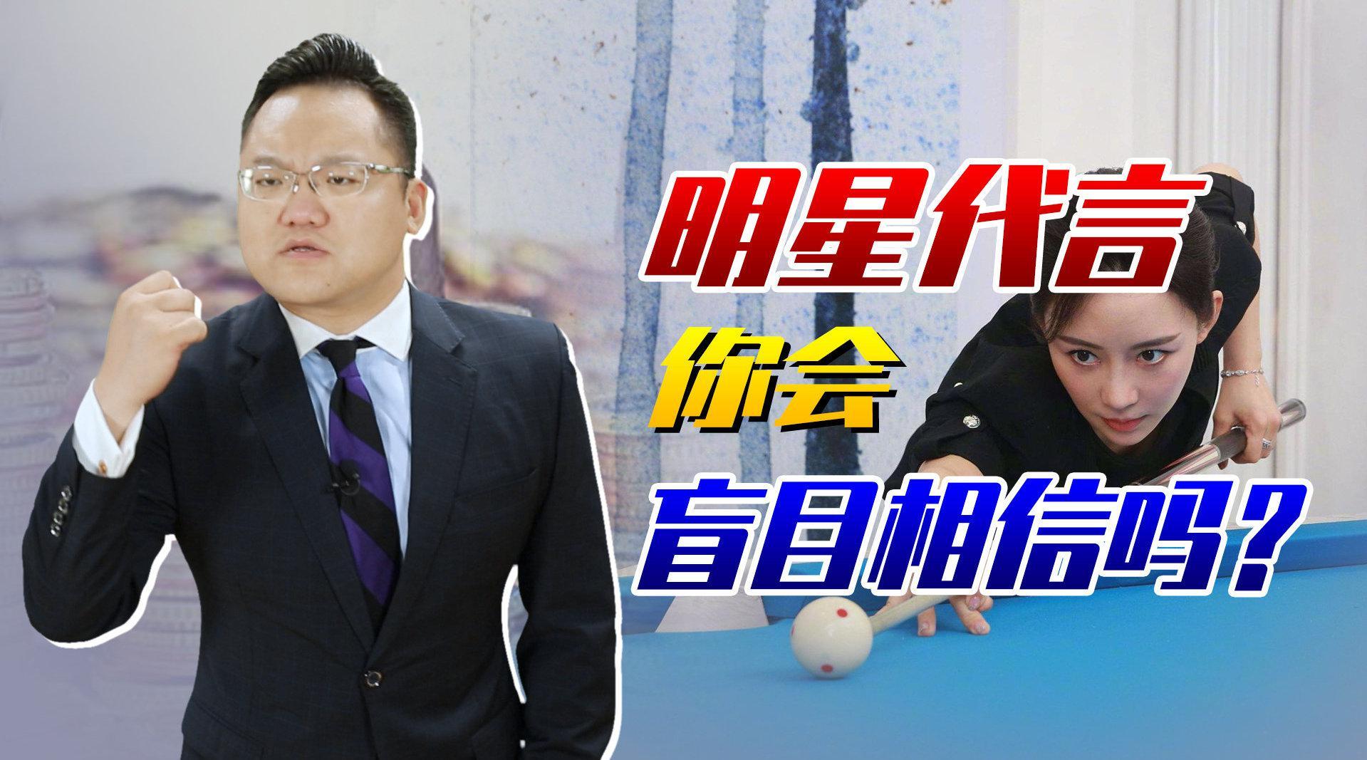 """""""九球天后""""潘晓婷代言理财平台被起诉……"""