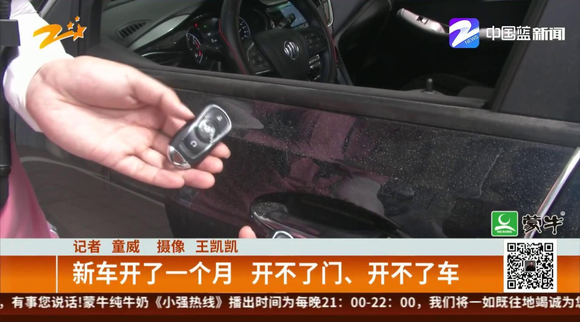 视频:别克新车 门打不开 车启动不了