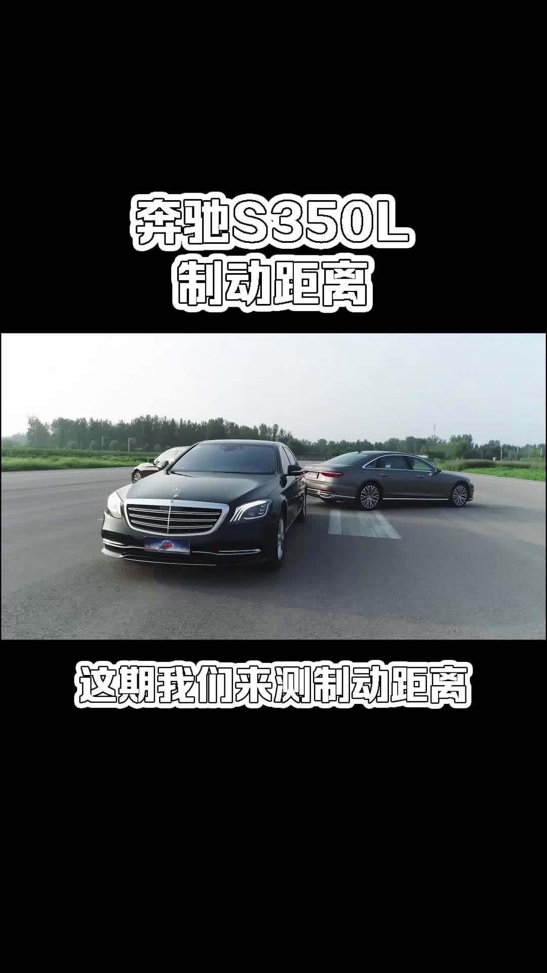 视频:奔驰刹车软?那S级的刹车如何呢?