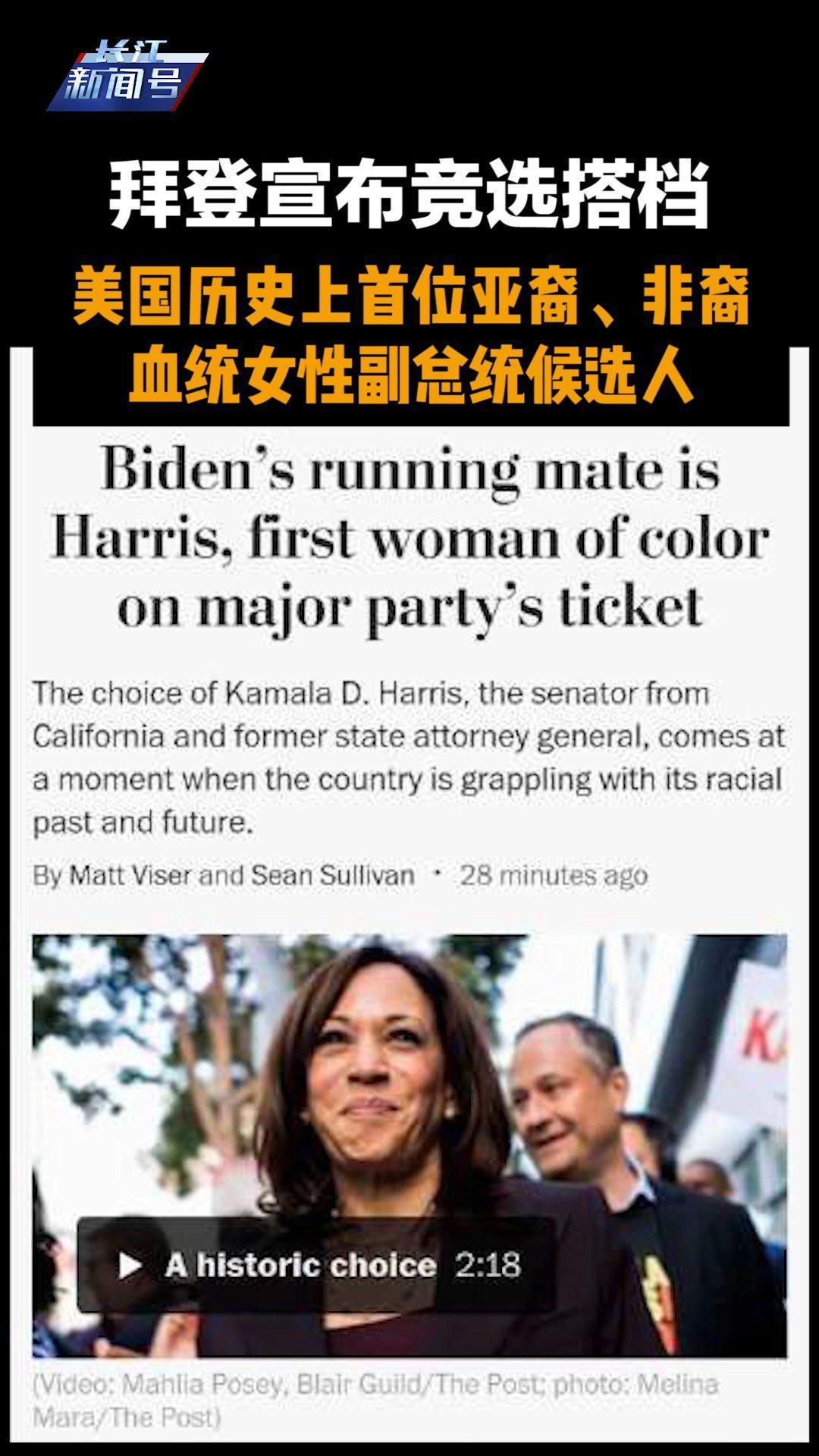 拜登宣布竞选搭档:加州参议员哈里斯……