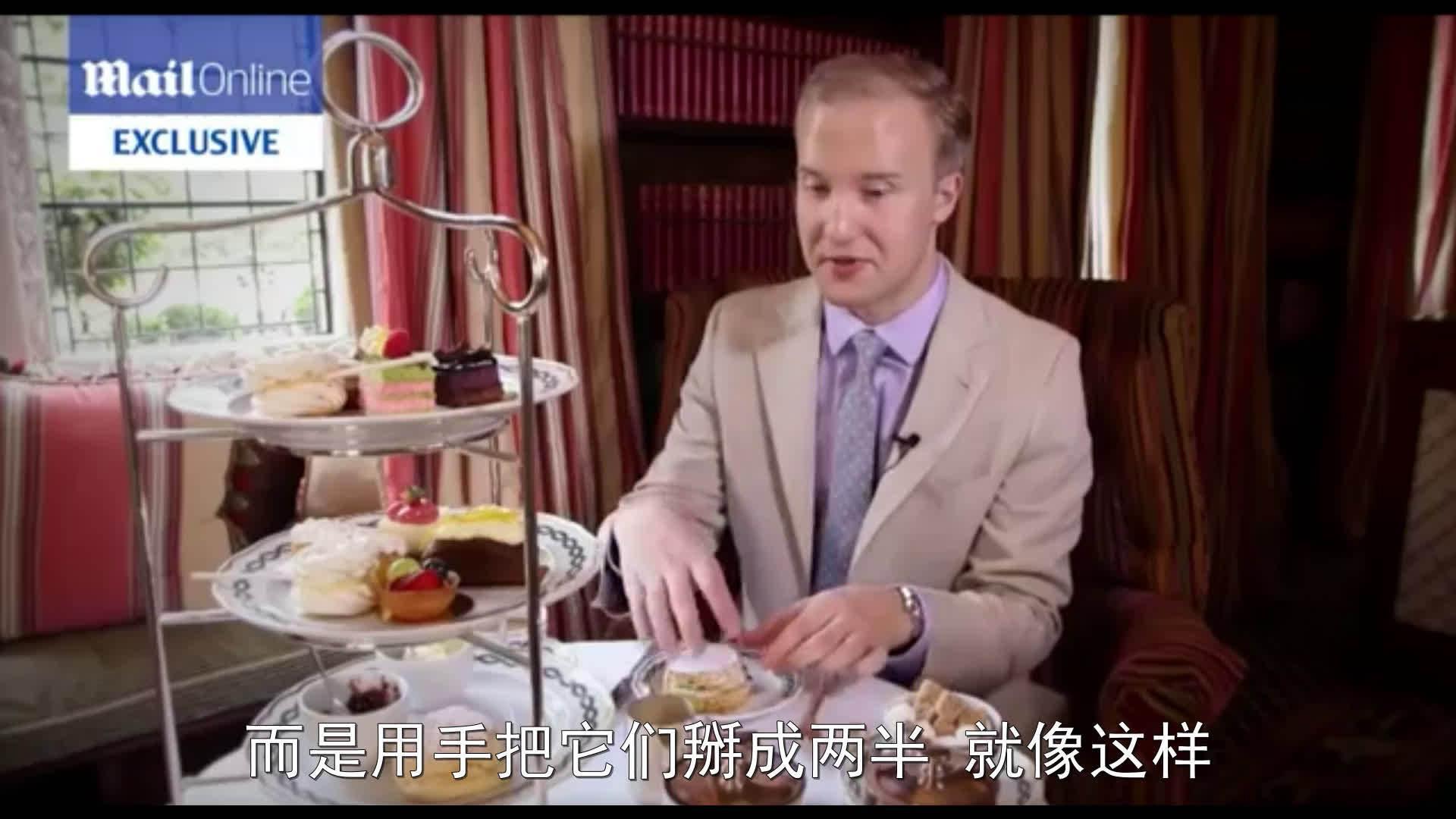 涨姿势!国际礼仪专家详解英式下午茶礼仪