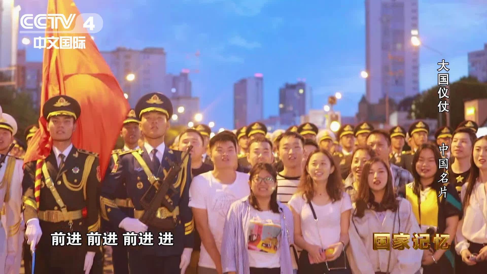 仪仗大队与华人华侨齐唱国歌