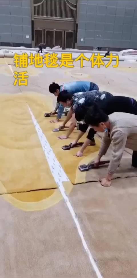 铺个地毯,得有个好腰