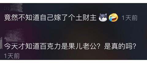 35岁张杨果而调侃丈夫百克力婚前财产豪横,为爱婚后事业退居二线