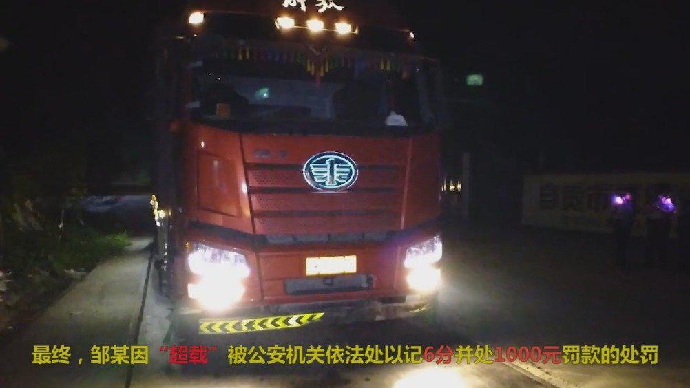 100吨!货车凌晨疯狂超载被查处