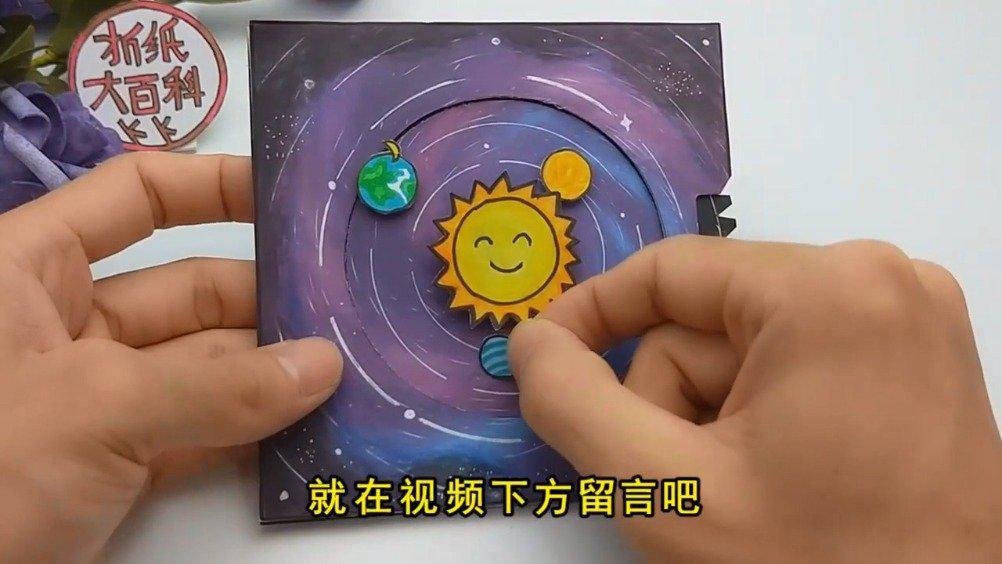 手部精细运动:自制太阳系行星卡