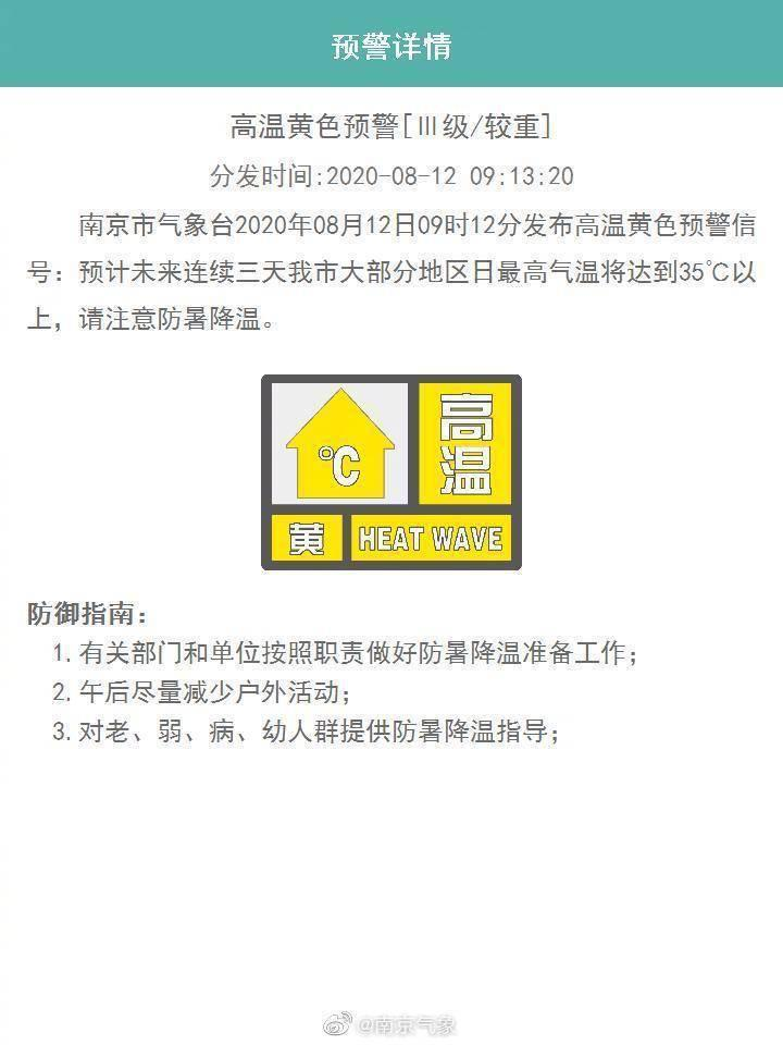 南京市气象台发布高温黄色预警信号
