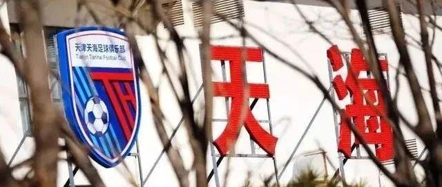 天津中超球队解散背后:权健帝国崩溃,地产公司只介入不付钱