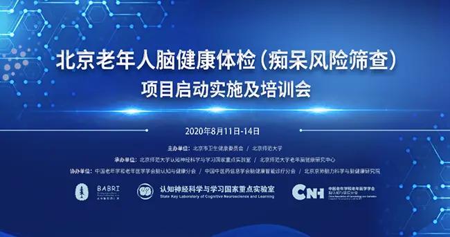 北京十六区老年人脑健康体检-痴呆风险筛查工作启动实施
