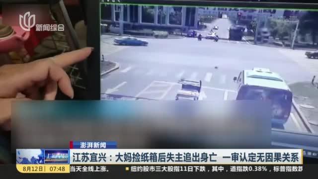 澎湃新闻:江苏宜兴——大妈捡纸箱后失主追出身亡  一审认定无因果关系