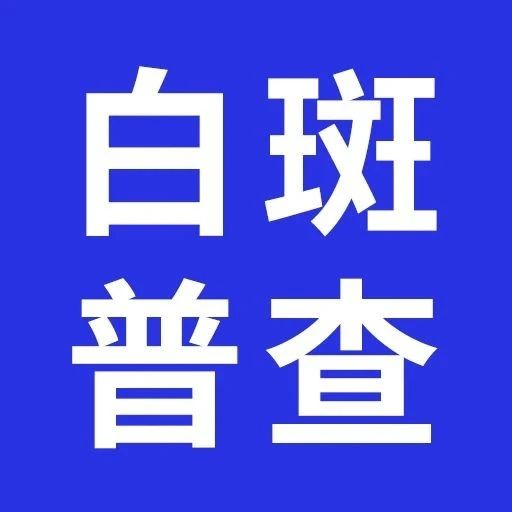 白癜风、白斑大普查,省内专家携手中国医科大学航空总医院白癜风专家联合公益巡诊!