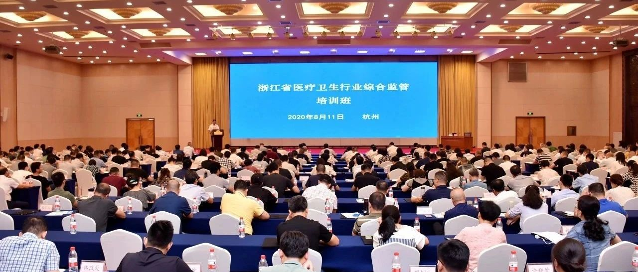 省卫生健康委举办浙江省医疗卫生行业综合监管培训班