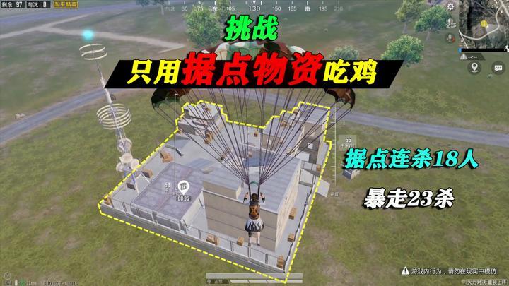 和平精英:挑战只用据点物资吃鸡,落地连打18人,最终23杀!