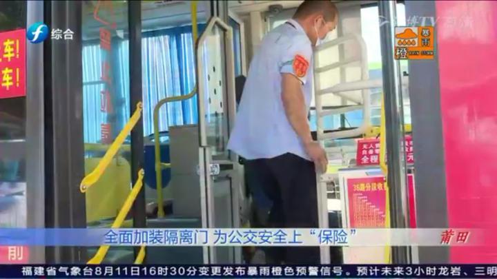莆田公交车大改造,安装驾驶区安全隔离门近六百部,确保乘车安全