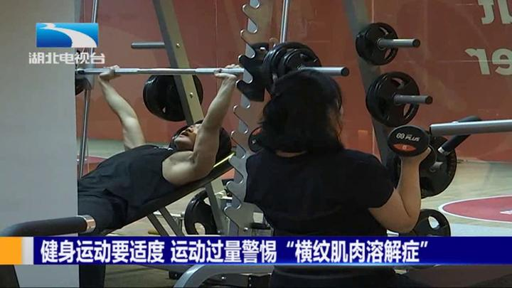 """健身运动要适度 运动过量警惕""""横纹肌肉溶解症"""""""