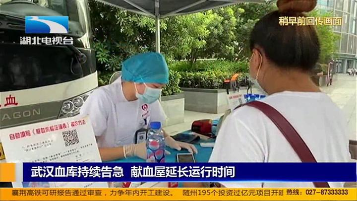 武汉血库持续告急,献血屋延长运行时间,请为生命接力!