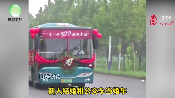 不用宝马奔驰,新郎租父亲上班开的公交车当婚车,绿色环保又拉风