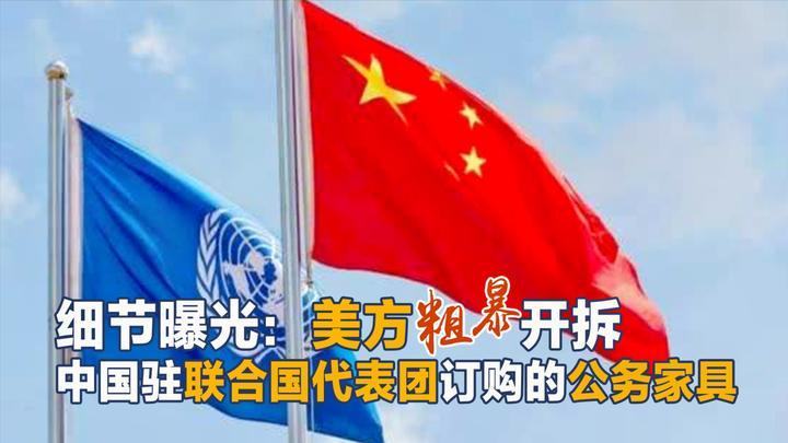 美方粗暴开拆中国驻联合国代表团公务用品,中方对等报复可以预期