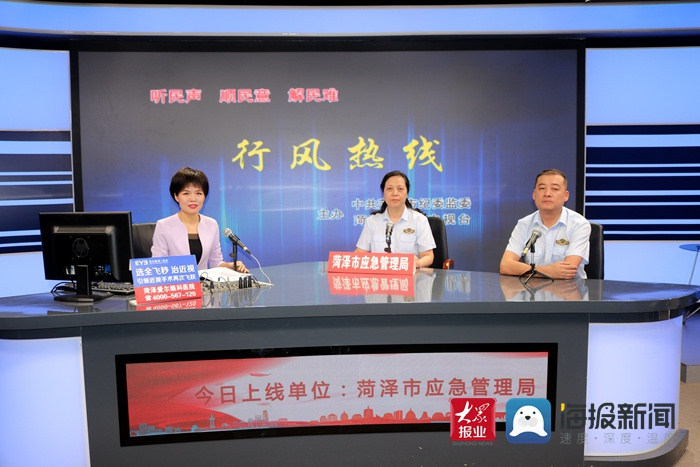 在线接受咨询和投诉 菏泽市应急管理局做客《行风热线》