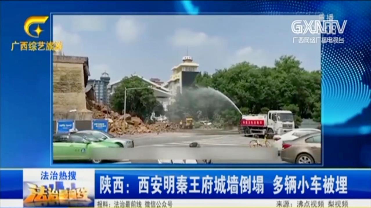 西安:明秦王府城墙倒塌,多辆小车瞬间被掩埋 法治最前线0810