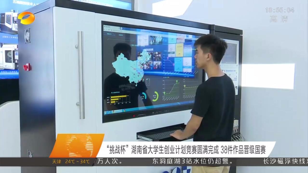 """""""挑战杯""""湖南省大学生创业计划竞赛圆满完成,38件作品晋级国赛"""