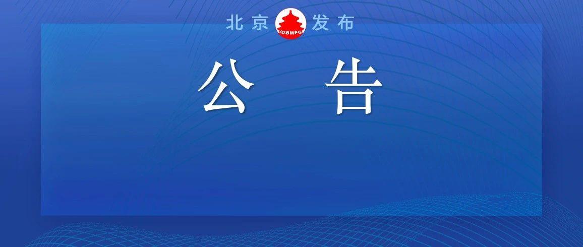 北京发布申报2020年度市级文化产业园区公共服务支持资金的公告