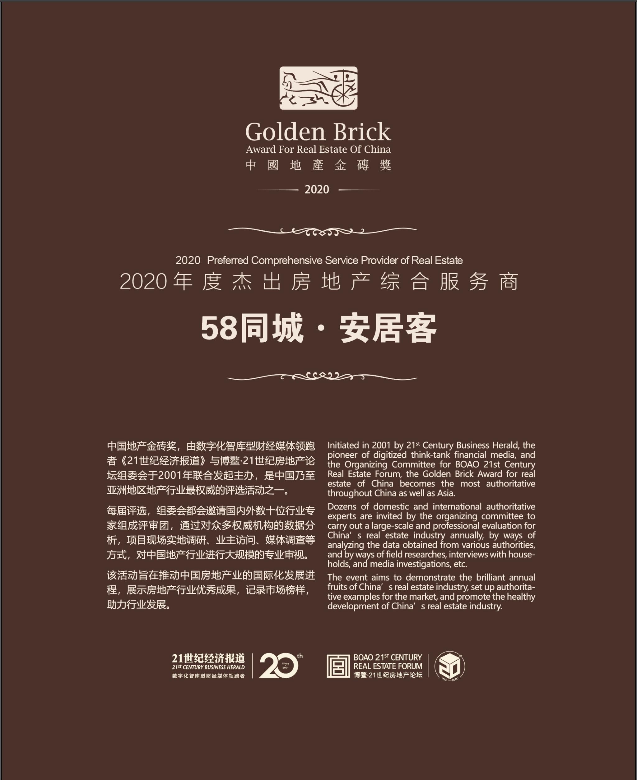 58同城、安居客创新产品持续赋能房产信息领域,斩获中国地产金砖奖