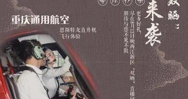 """1元坐直升机俯瞰美景!两江新区""""双晒""""第三波福利来了"""
