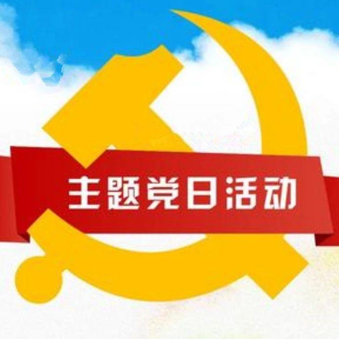 党日活动 | 宁河调查队开展观看《决胜时刻》主题党日活动