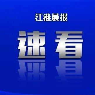 速报!合肥市区省示范高中指标到校录取分数线公布!