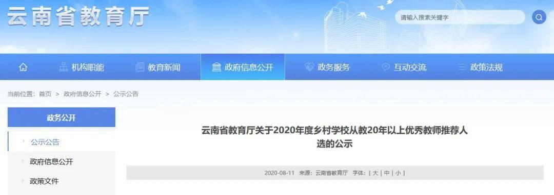 云南拟推荐500人为2020年度乡村学校从教20年以上优秀教师