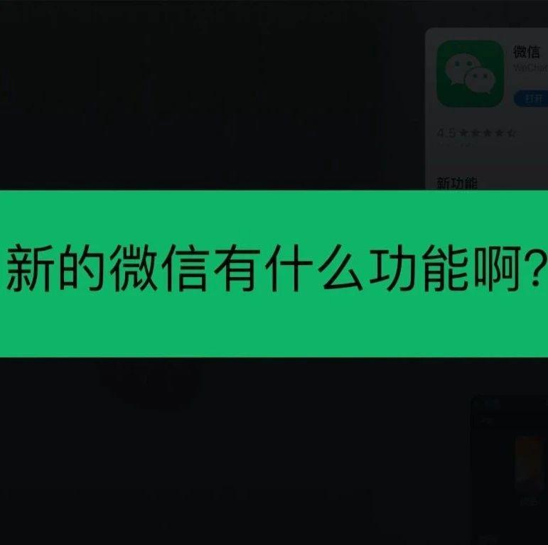 iOS微信更新7.0.15:聊天菜单操作新UI/拍一拍增气泡提醒