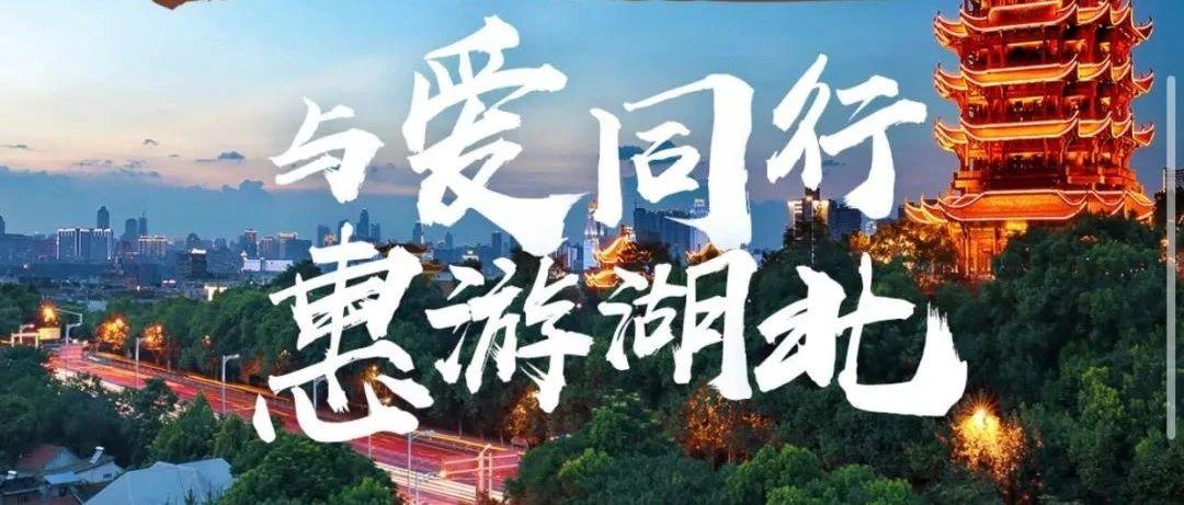 """""""惠游湖北·打卡大武汉"""" 预约和入园常见问题答疑"""