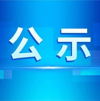安徽省近视防控示范学校认定结果公示