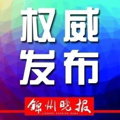 """锦州打造诚信旅游市场 严查""""不合理低价游"""""""