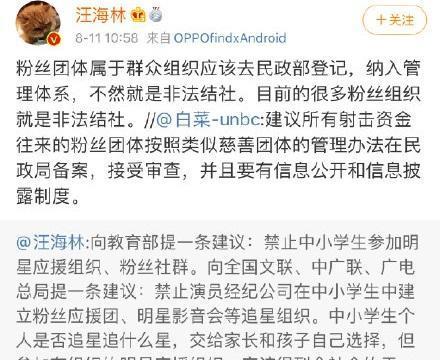 """汪海林建议""""禁止中小学生应援明星"""",如果成功,肖战损失惨重"""