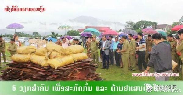 老挝五年超2万人涉毒被抓,缉毒近50吨,就连味精也掺毒!