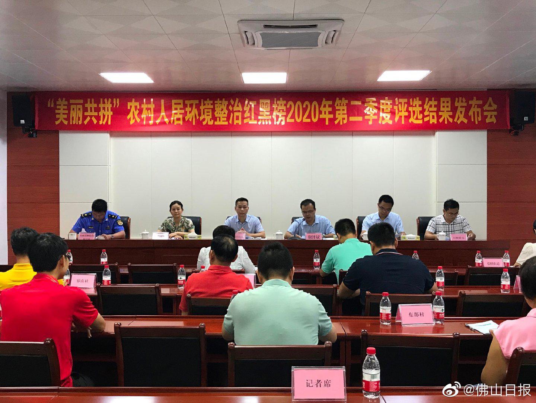 对禅城的这10个村庄的生活条件进行了评