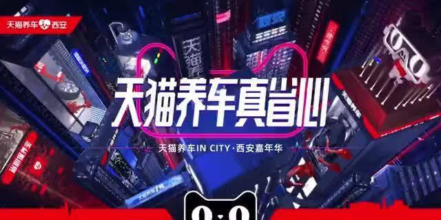 天猫养车IN CITY首站西安嘉年华 于8月8日……