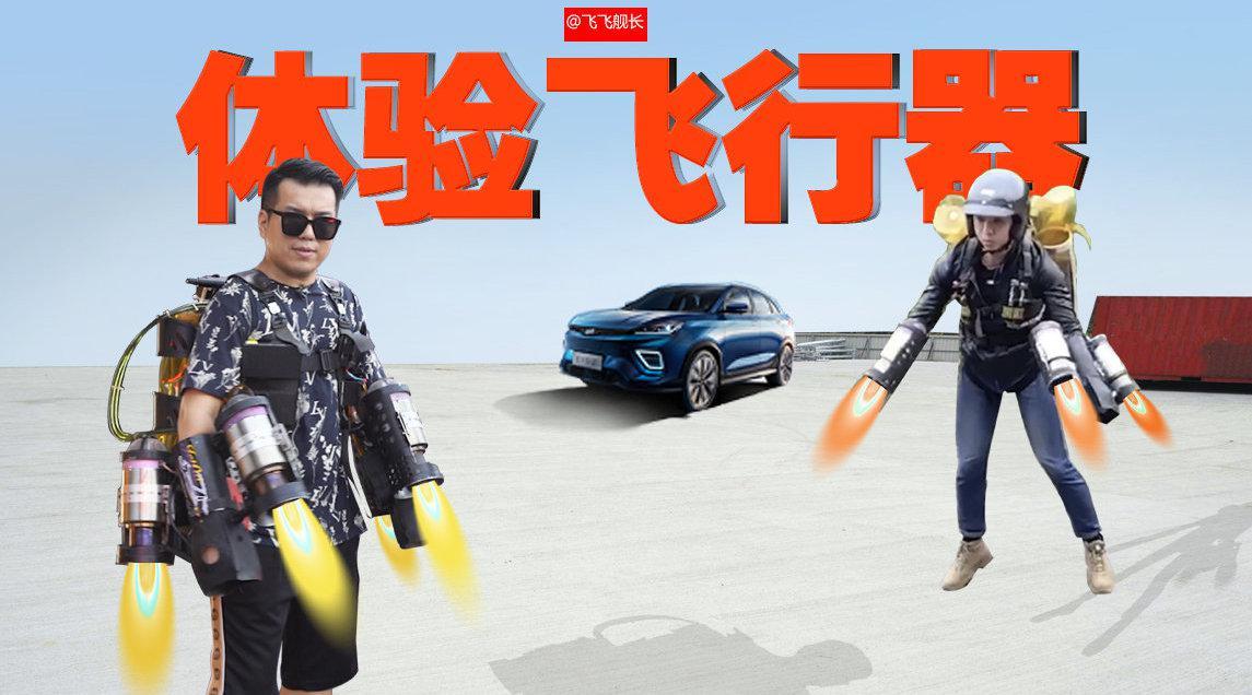 舰长这次作为威马汽车来电造物官来到杭州造物节……