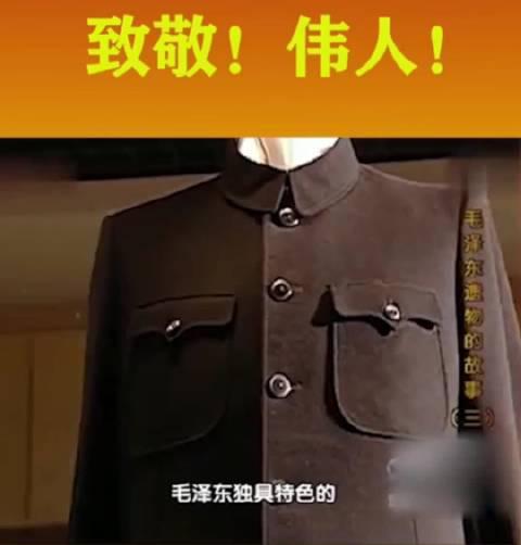 伟人钟爱中山装,从不穿西装的毛主席!