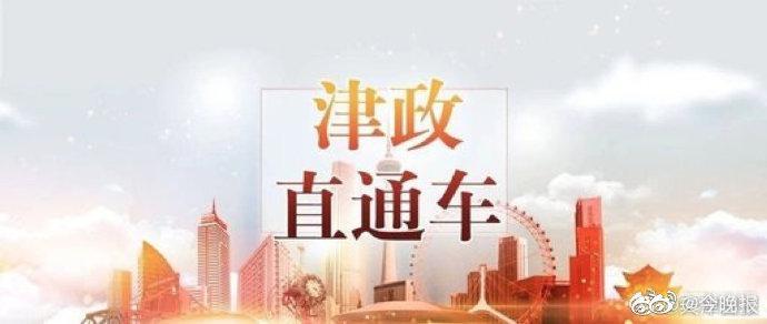 天津:传达学习贯彻习近平总书记对制止餐饮浪费行为的重要指示精