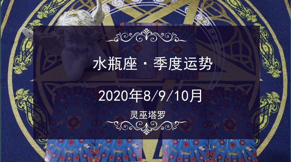 灵巫塔罗;2020年8/9/10水瓶座季度运势……