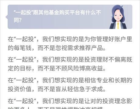 """腾讯理财通基金投顾业务""""一起投""""正式上线"""