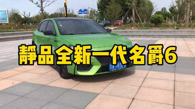 视频:年轻消费者的专属座驾——静品全新一代名爵6