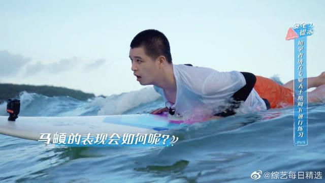 马頔冲浪变身重量级跳水,吉克隽逸挑战自我~